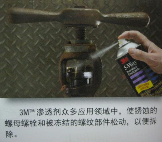 五威渗透剂应用