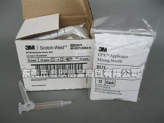 3M9171方形黄金混合管外箱